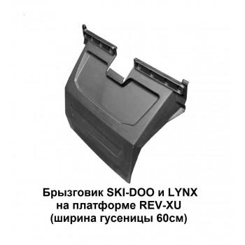 Брызговик снегохода SKI-DOO Skandic SWT REV-XU 520001005 /LYNX Yeti ARMY REV-XU SWT 520001408 ширина гусеницы 60см PanzerBOX PZ 900 /PZ 1817