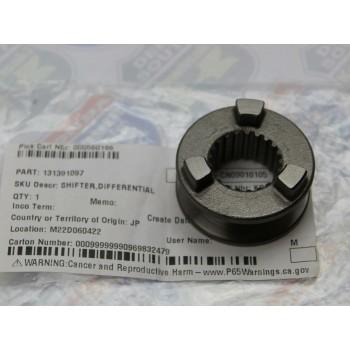 Муфта переключения в переднем редукторе Kawasaki KVF 750/ KVF650 BruteForce 13139-1097 /13139-1095