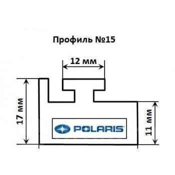 Склиза  графитовая 1448мм Polaris Widetrak LX/Gen II w/XTRA-10 15 профиль 5521452 Garland 15-5700-12