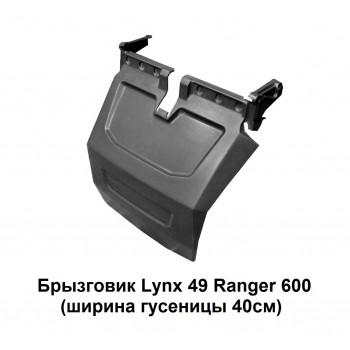 Брызговик снегохода универсальный PanzerBOX PZ 800 /PZ1949